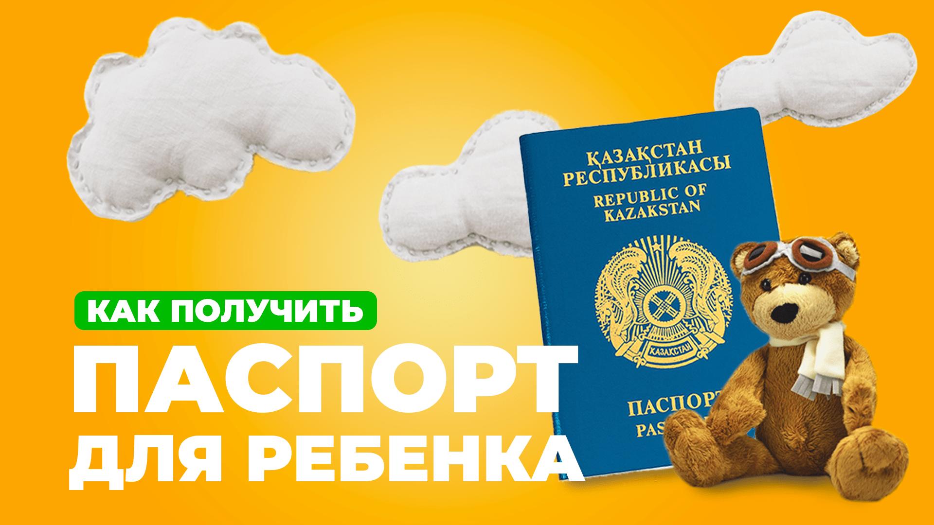 pass_kid-min