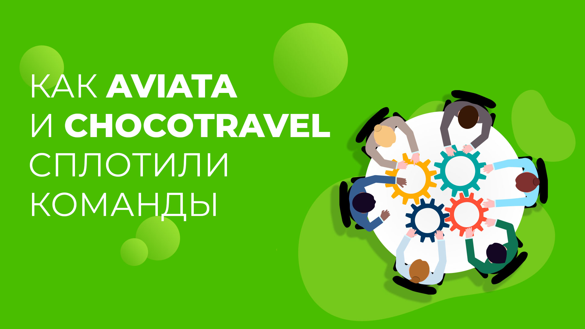 aviata-chocotravel