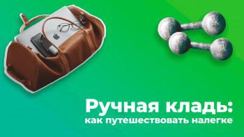 hand_luggage