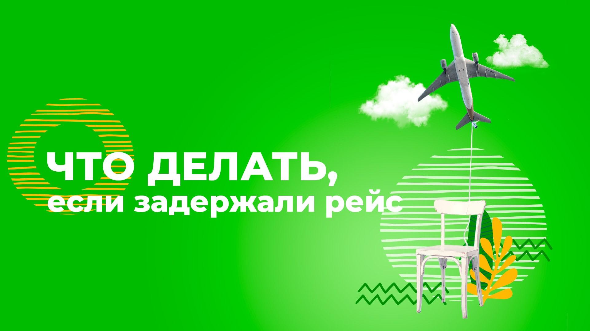 cancel_flight-min